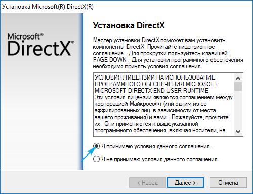 DirectX принятие соглашения