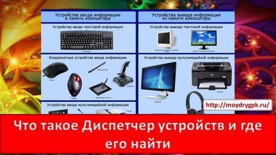 Что такое Диспетчер в Windows 10