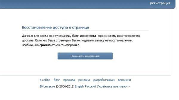Для безопасности сайт предлагает отменить изменения, если действия были проделаны не пользователем данной страницы