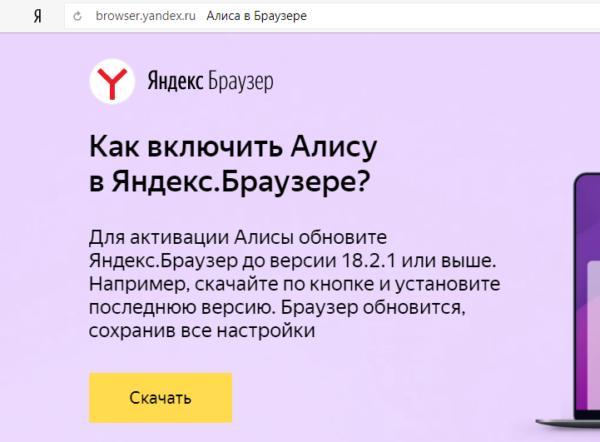 Для работы голосового помощника Алиса нужна последняя версия браузера Яндекс