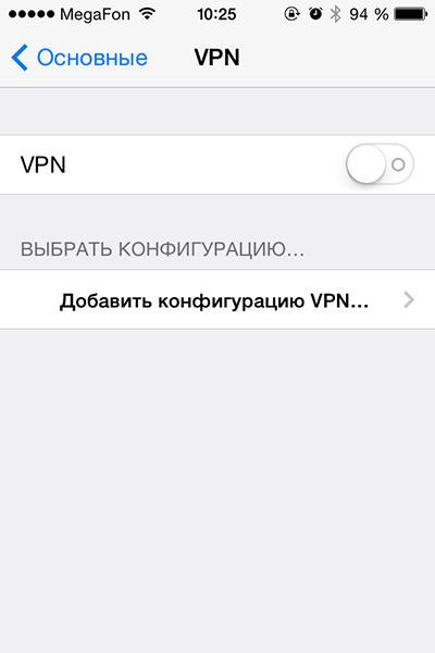 Добавить конфигурацию VPN