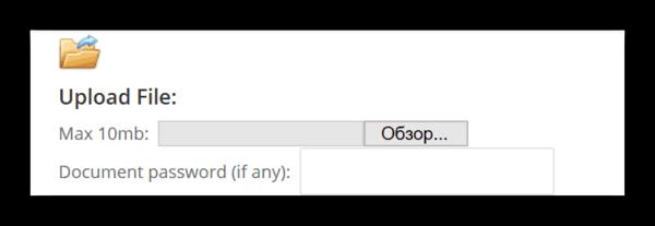 Добавление файла Online Document Viewer