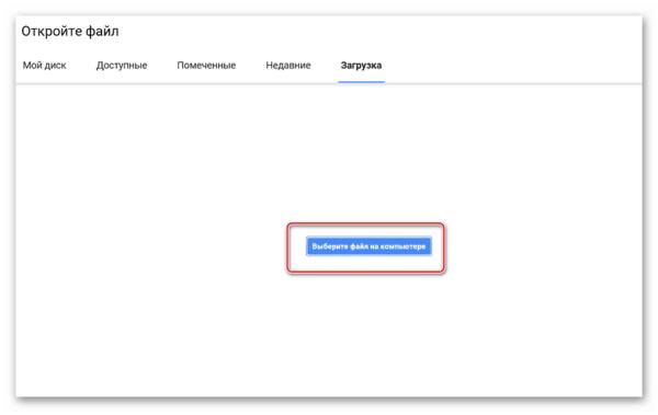 Добавление файла с компьютера Google Таблицы