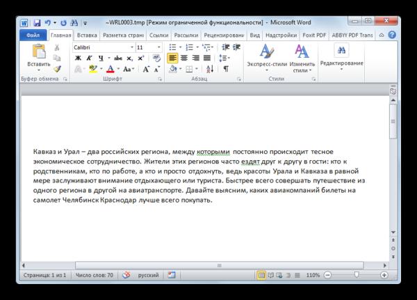 Документ с расширением TMP открыт в Microsoft Word