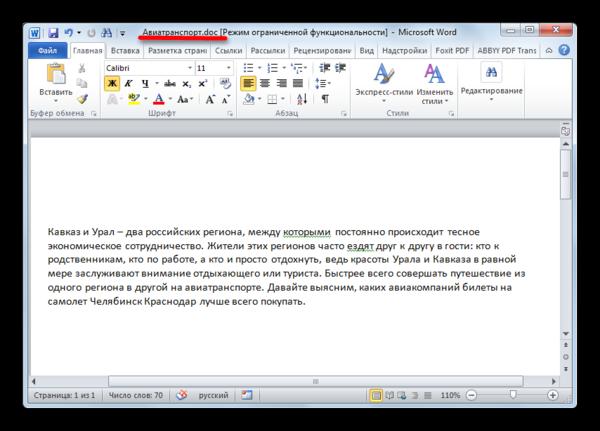 Документ с расширением TMP преобразован в файл с расширением DOC в Microsoft Word