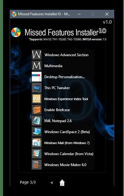 Дополнительные компоненты в Missed Features Installer