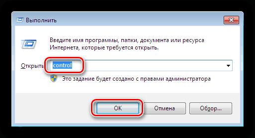 Доступ к Панели управления из меню Выполнить в Windows