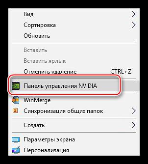 Доступ к панели управления Nvidia с рабочего стола Windows