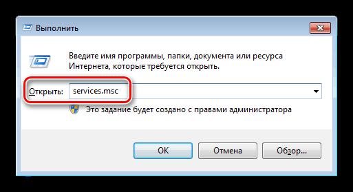 Доступ к системной оснастке Службы из меню Выполнить в Windows 7