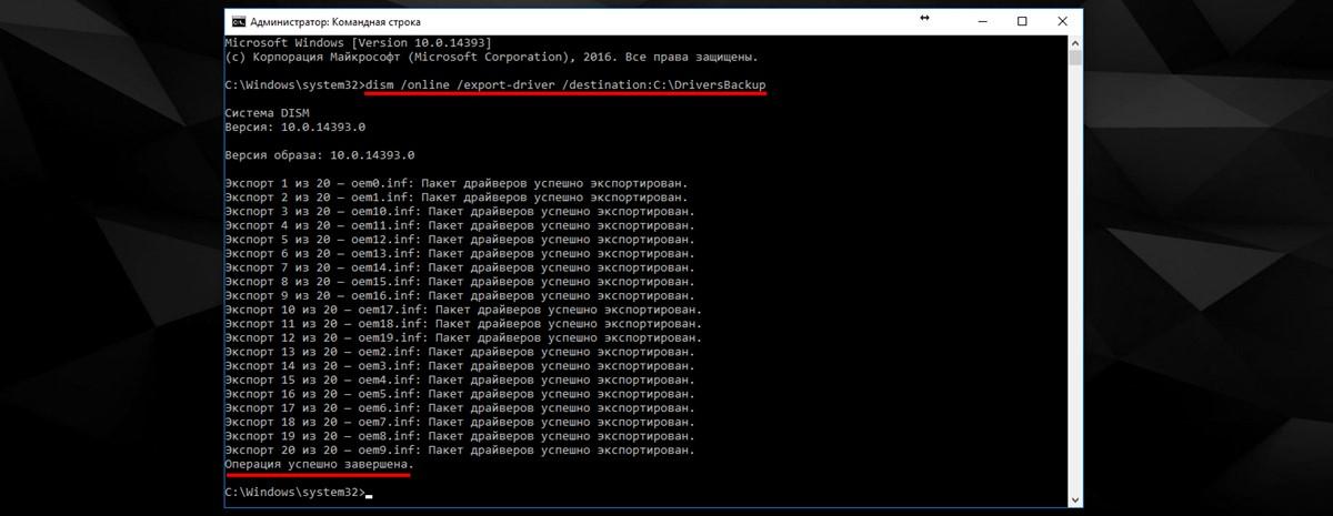 Создание резервной копии драйверов встроенными средствами Windows 10