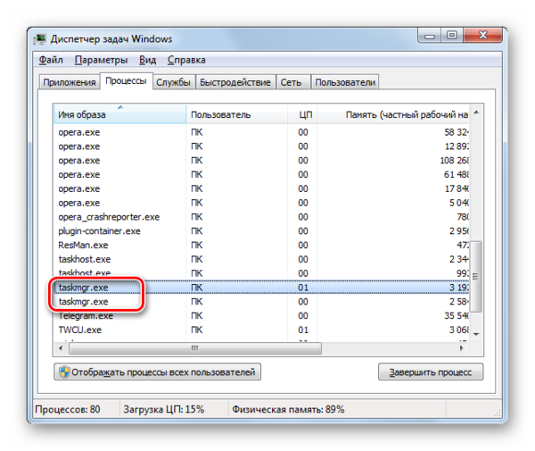 Два процесса TASKMGR.EXE в Диспетчере задач Windows
