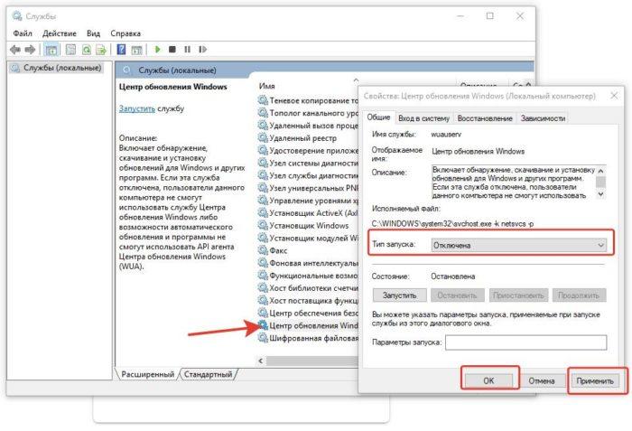 Двойным кликом мышки открываем службу «Центр обновления Windows», тип запуска выставляем «Отключена», затем «Применить», «ОК»