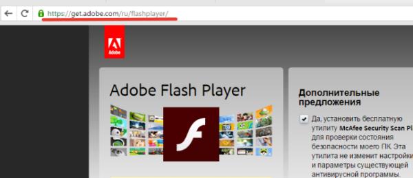 Если Adobe Flash Player нет в списке программ, скачиваем его только с официального сайта