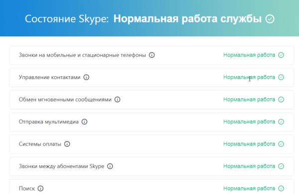 Если в работе Скайп неполадки, некоторые пункты будут выделены красным