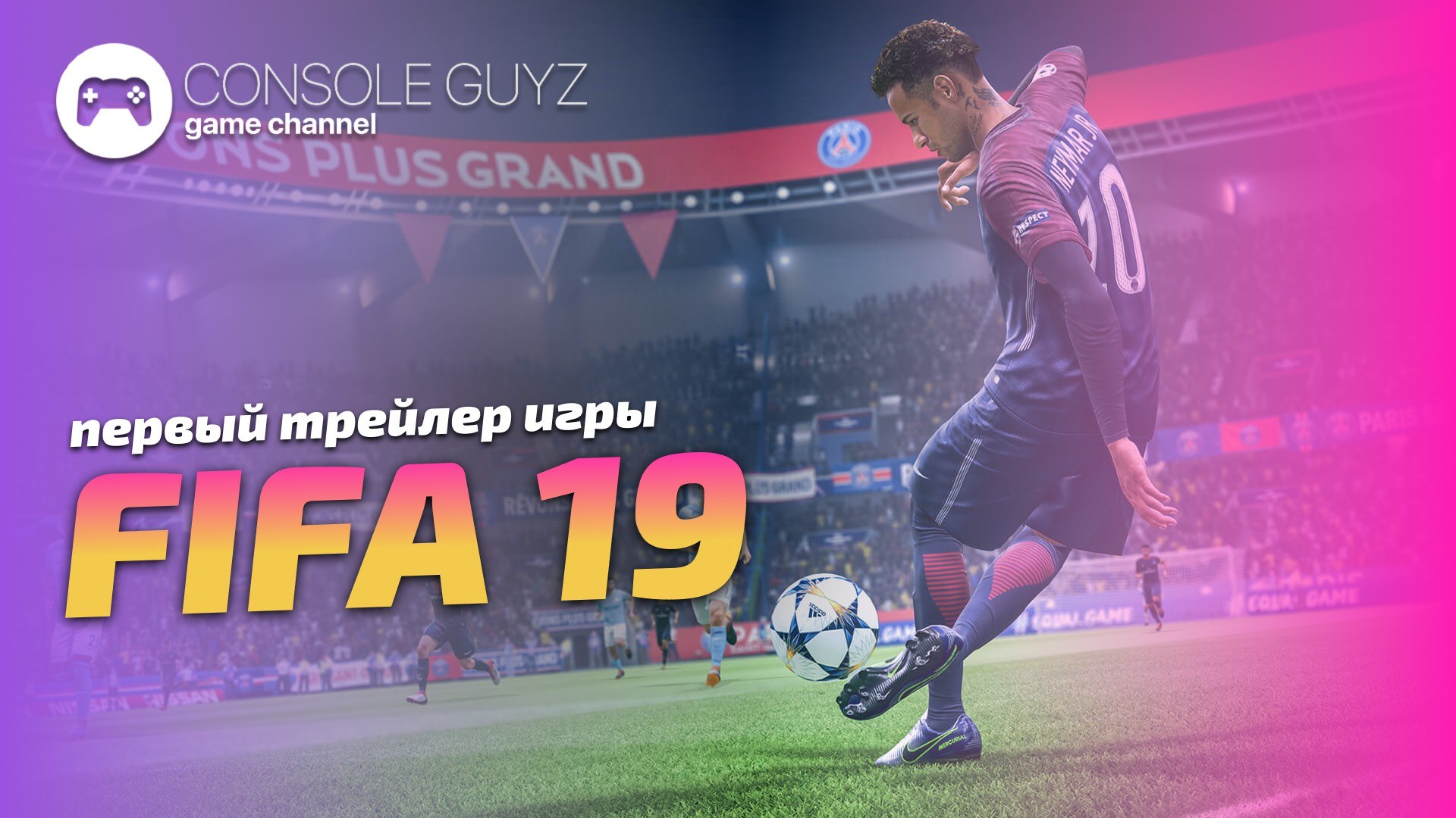 FIFA 19 cover by console guyz youtube channel трейлер на русском
