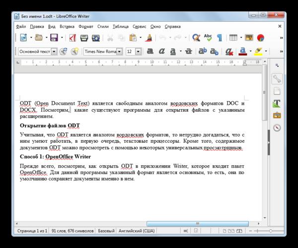 Файл ODT открыт в LibreOffice Writer