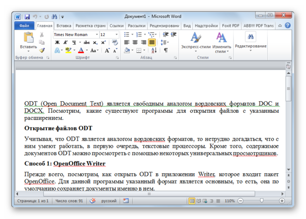Файл ODT открыт в Microsoft Word