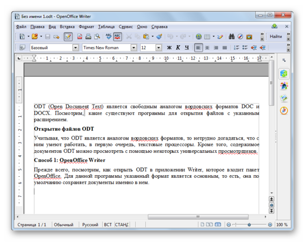 Файл ODT открыт в OpenOffice Writer
