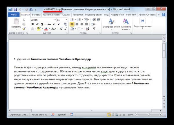 Файл TMP открыт в Microsoft Word