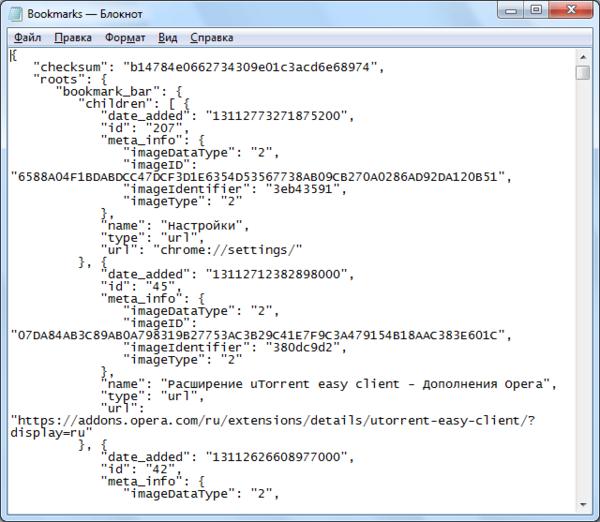 Файл закладок Opera в текстовом редакторе