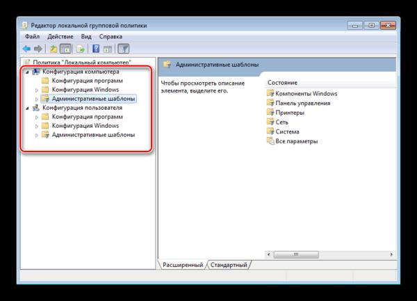 Фильтрация политик Windows 7