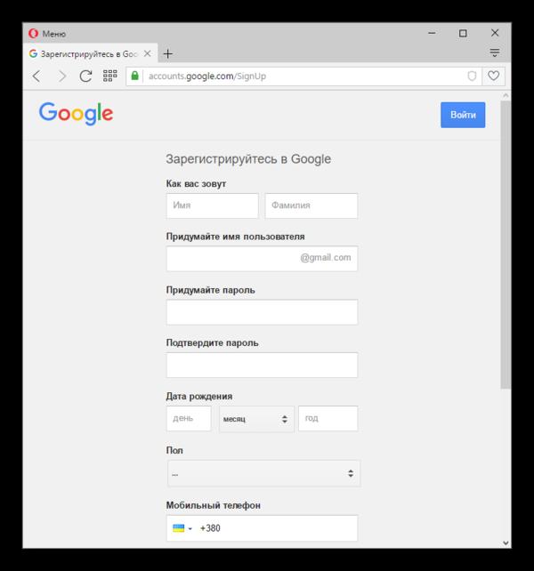 Форма регистрации Gmail