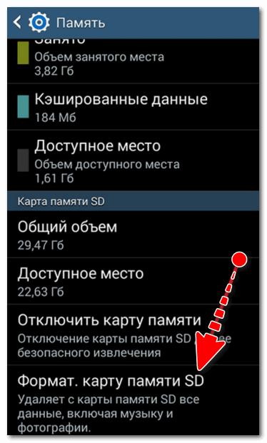 Форматировать карту памяти // Android