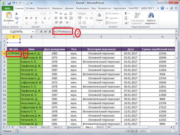 Формула СТРОКА в Microsoft Excel