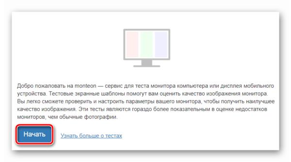 онлайн-сервиса Monteon