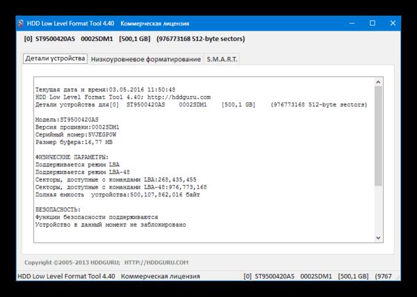 Главное окно программы HDD Low Level Format Tool