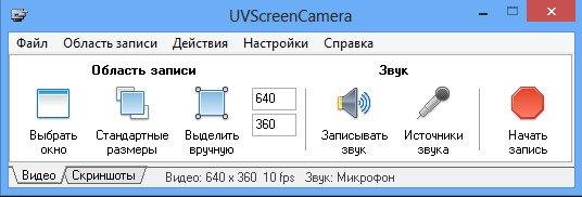 UVScreenCamera: главное окно