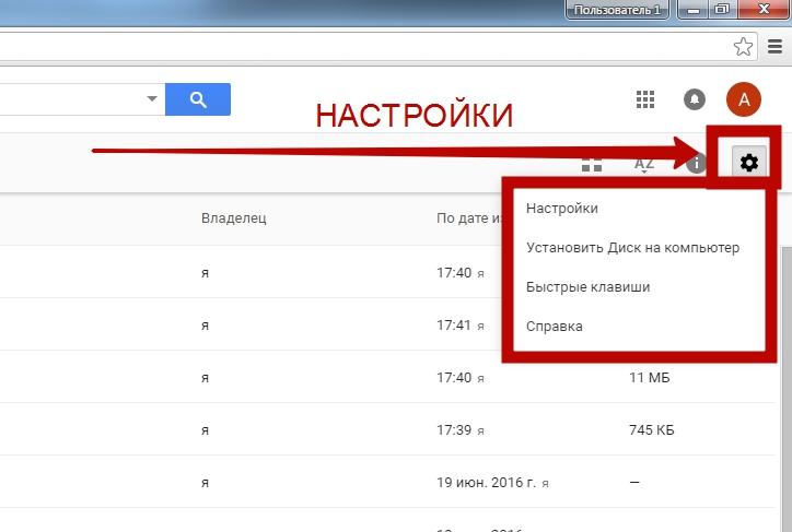 Google Disk Drive - kak polzovatsa diskom, oblako google, upravlenie failami-07