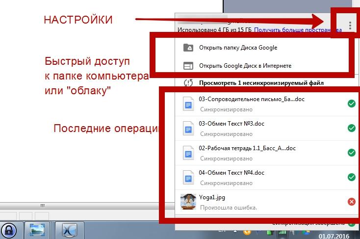 Google Disk Drive - kak polzovatsa diskom, oblako google, upravlenie failami-33