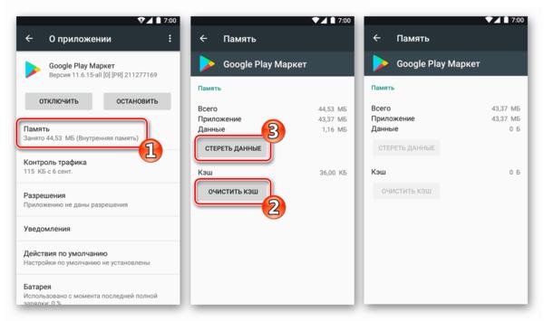 Google Play Market Очистка кэша и данных приложения