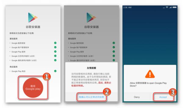 Google Play Market на Xiaomi завершение установки сервисов Google, запуск Плей Маркета