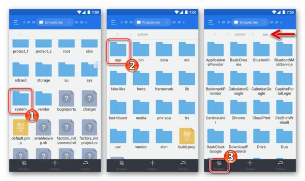 Google Play Market поместить Phonesky.apk по пути system - app
