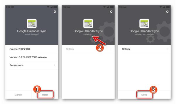 Google Play Market установка Google Calendar Sync в Xiaomi