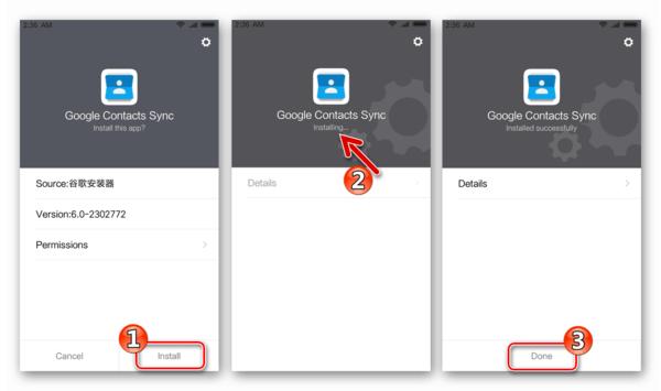 Google Play Market установка Google Conacts Sync в Xiaomi