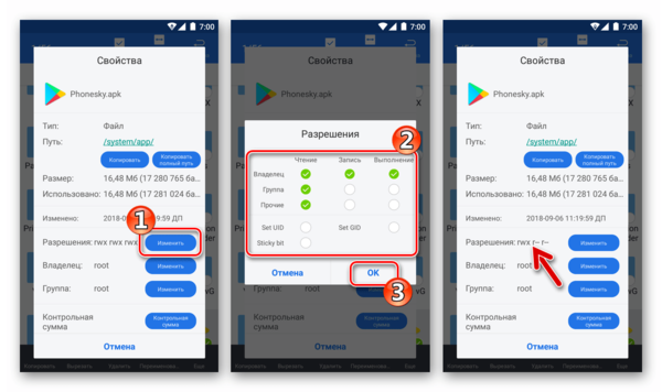 Google Play Market установка разрешений rwx r-- r-- для apk-файла в системной папке
