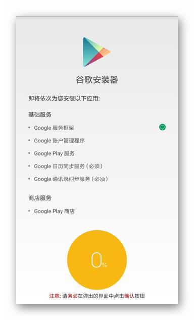 Google Play Market запуск установки Google Apps в Xiaomi с помощью средства из Mi App Store