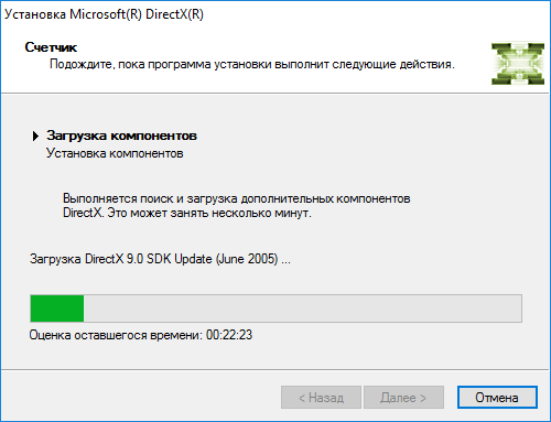 Ход установки компонентов DirectX