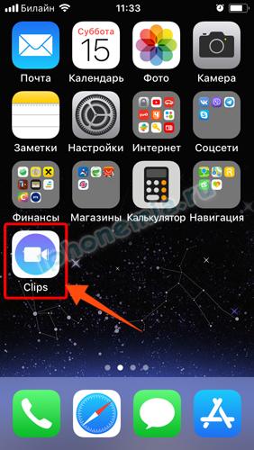 Открываем iClips