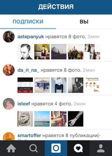 Анастасия Степанюк периодически лайкает фотографии закрытого профиля