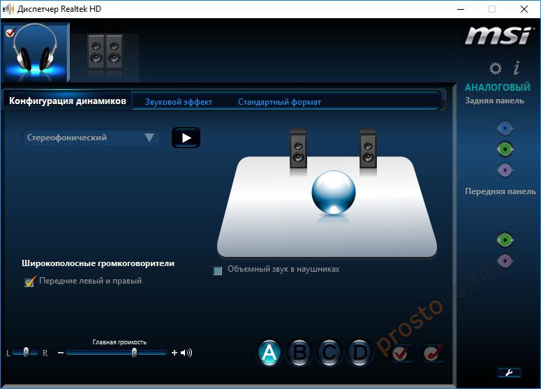 Настройки наушников в Realtek HD