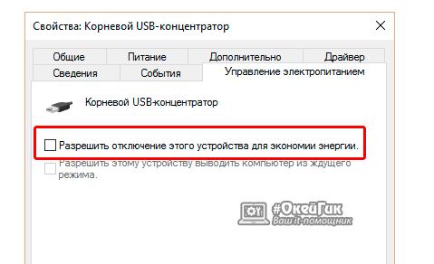 Как устранить код ошибки 43 USB подключения