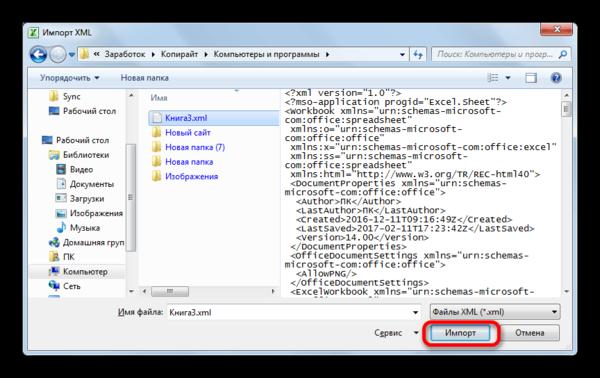 Импорт файла XML в Microsoft Excel