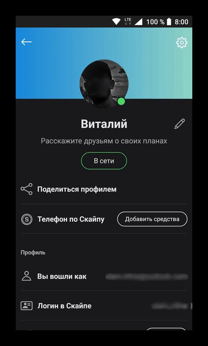 Имя пользователя изменено в мобильной версии приложения Скайп