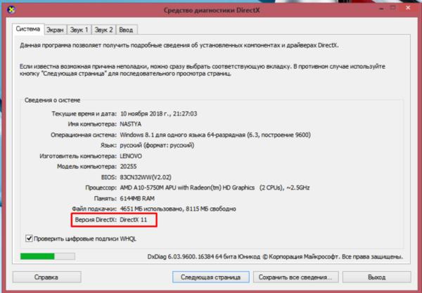 Информацию о версии находим в графе «Версия DirectX» вкладки «Система»