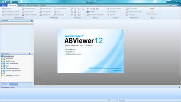 Интерфейс программы ABViewer