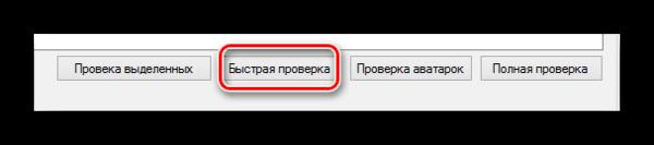 Использование кнопки Быстрая проверка в программе VK Paranoid Tools